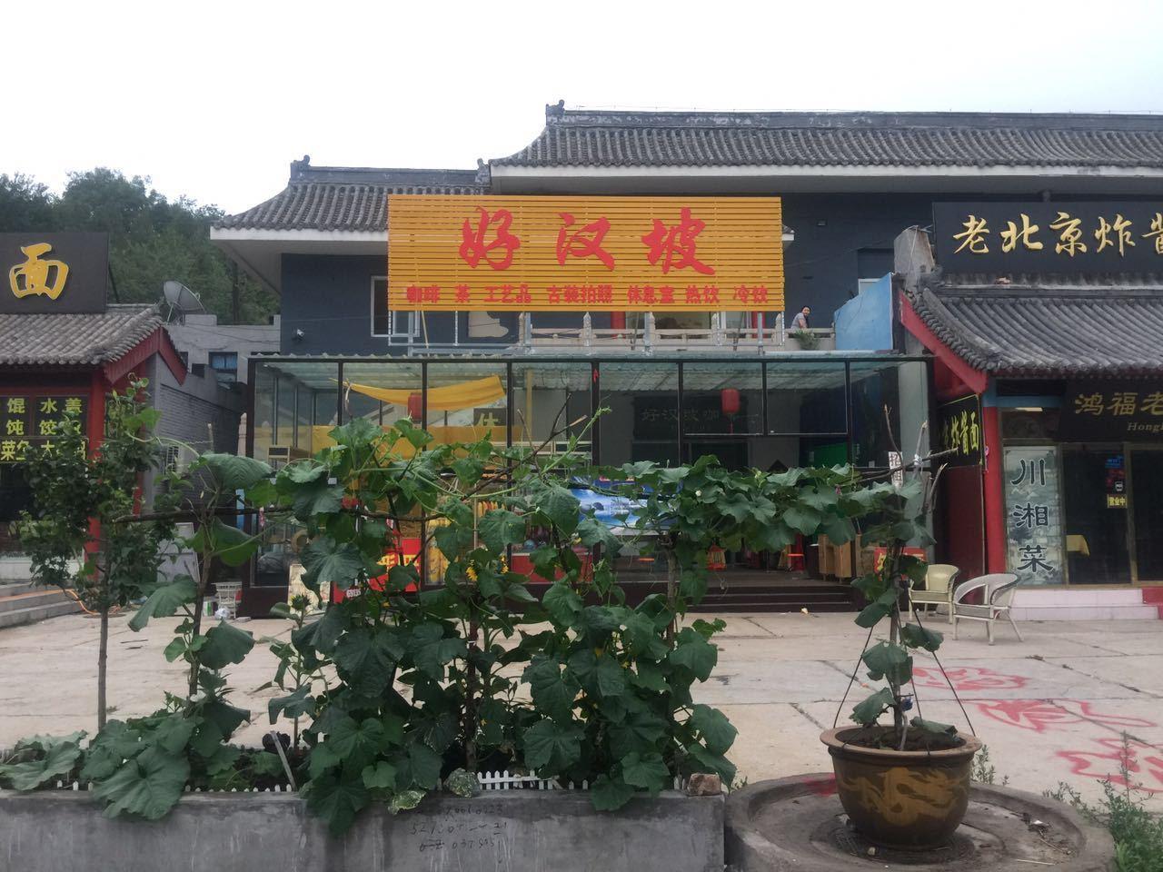 北京好汉坡客栈预订/团购