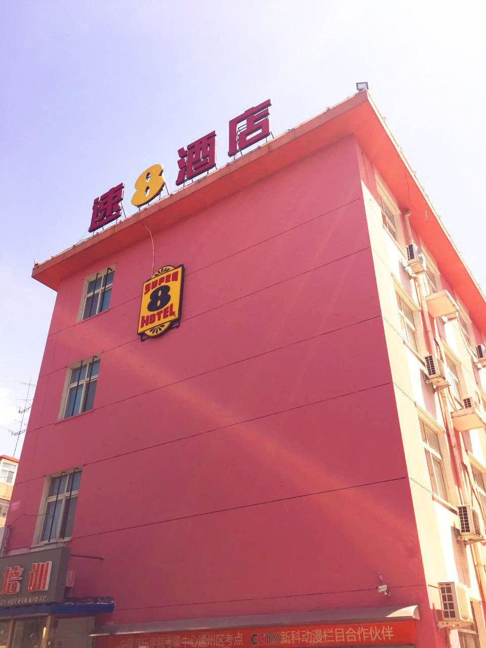 速8酒店(北京通州梨园地铁站店)预订/团购