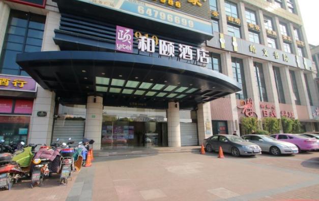 上海虹桥国家会展中心七莘路和颐酒店预订/团购