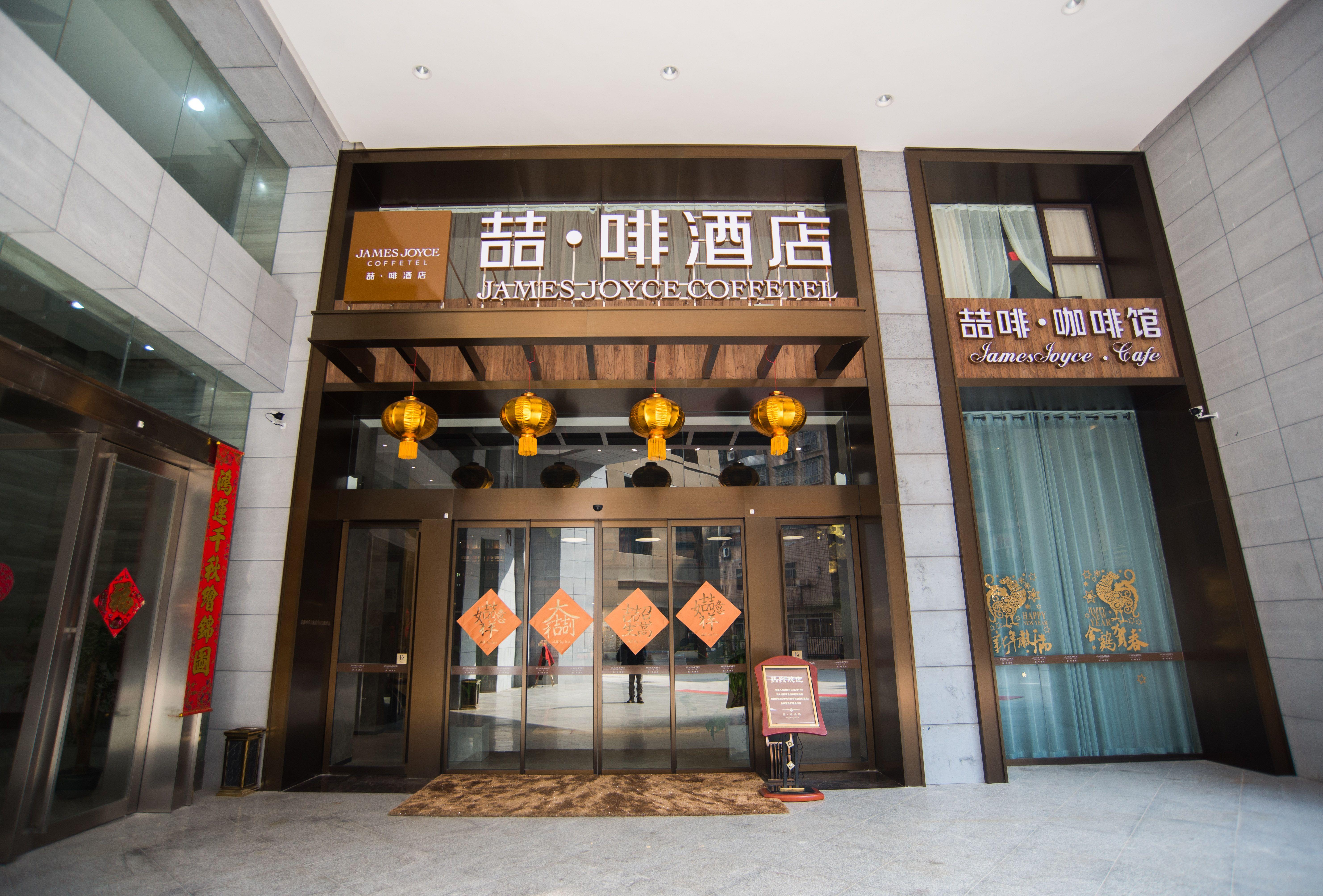 喆啡酒店(长沙湘雅附二梓园路店)预订/团购