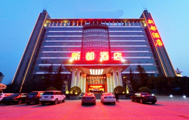 新都酒店(西沣路店)预订/团购