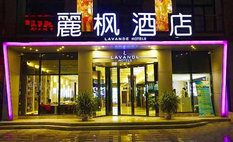 麗枫酒店(广州龙洞植物园地铁站店)预订/团购