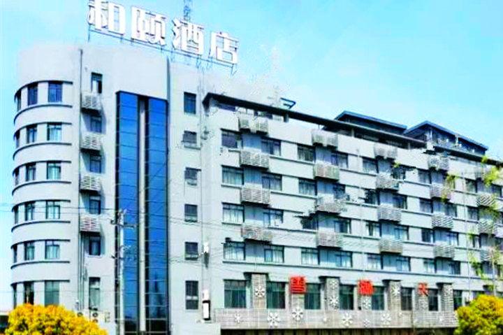 上海川沙和颐酒店预订/团购