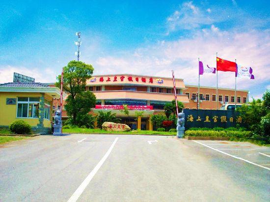 上海海上皇宫假日酒店预订/团购