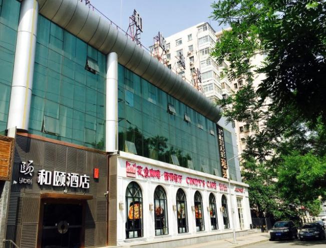 北京燕莎和颐酒店预订/团购