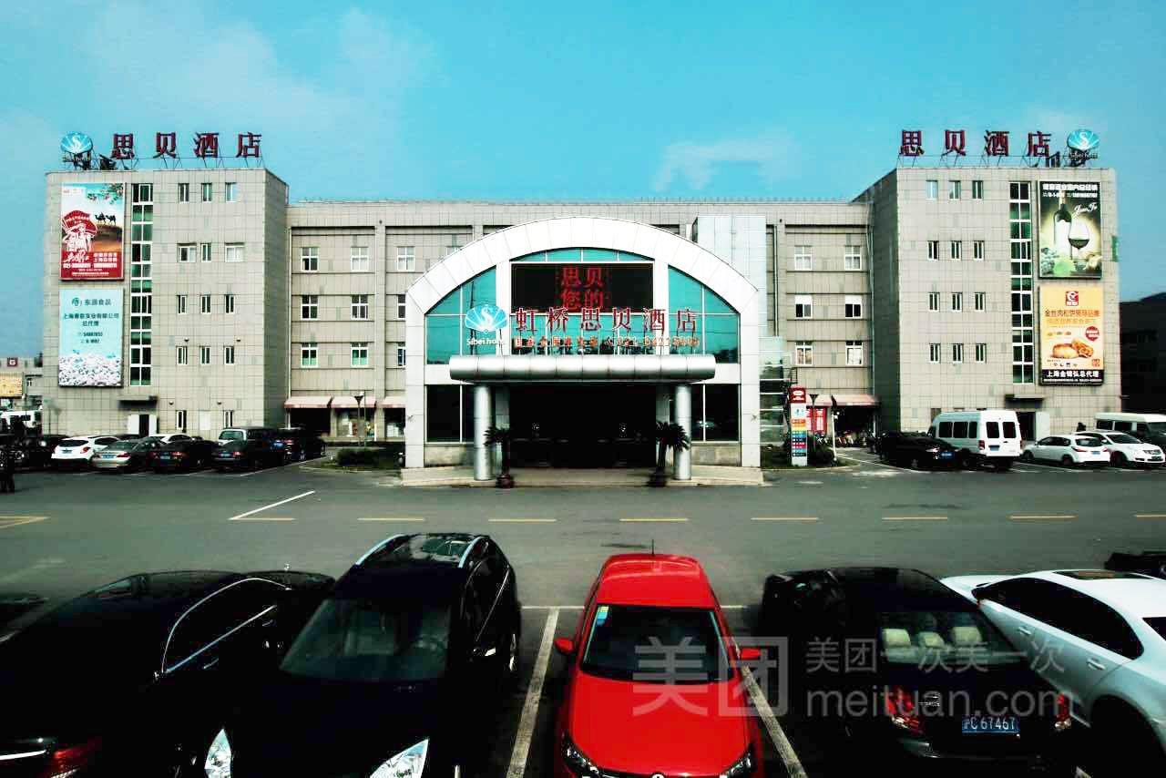 虹桥思贝酒店(上海国家会展中心店)预订/团购