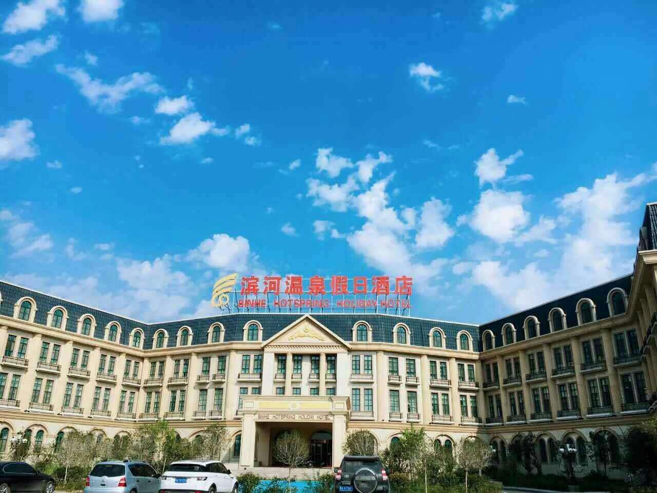 滨河温泉假日酒店预订/团购