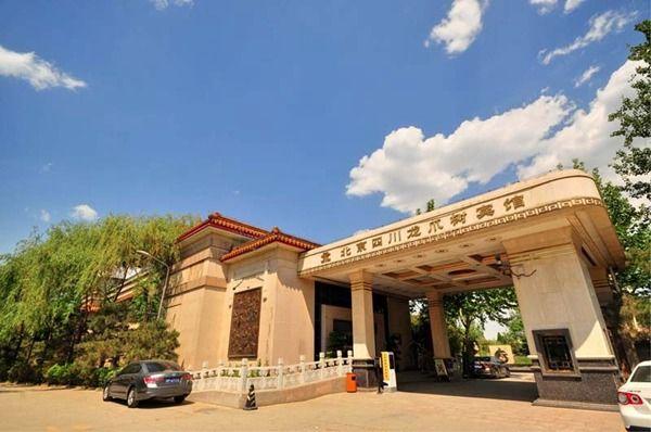北京四川五粮液龙爪树宾馆预订/团购