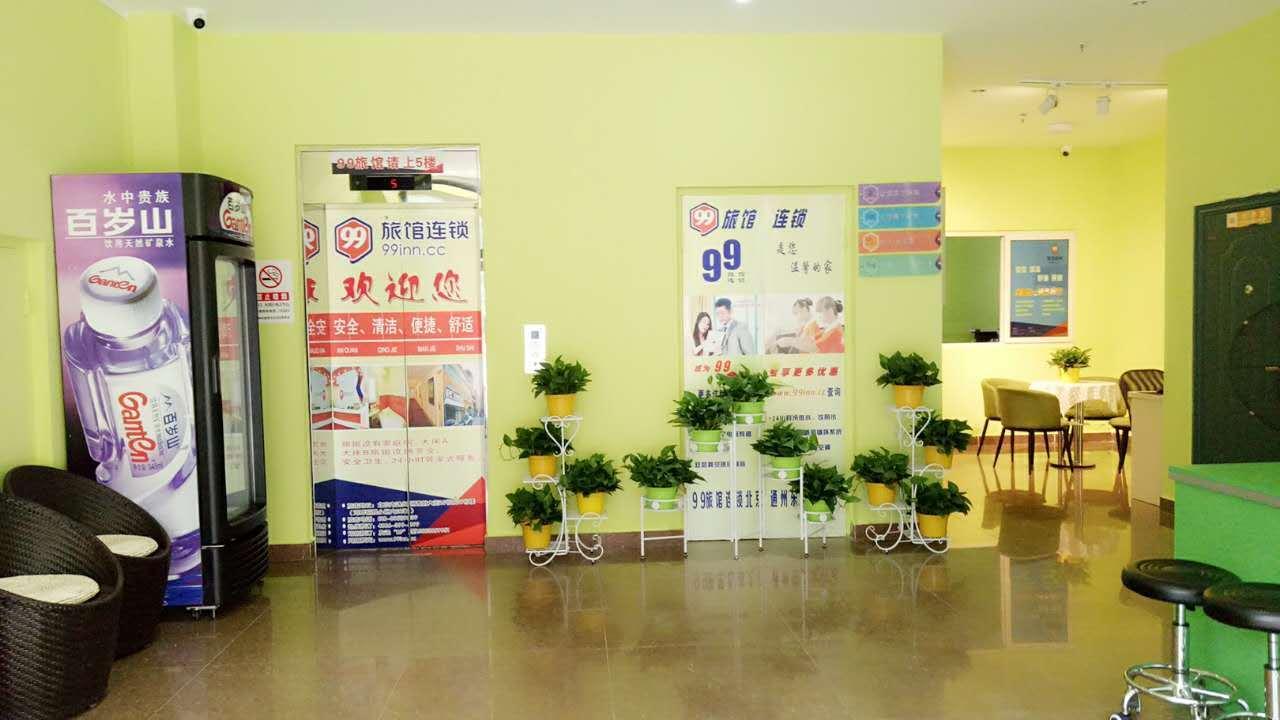 99旅馆连锁(北京通州新华大街古运河店)预订/团购