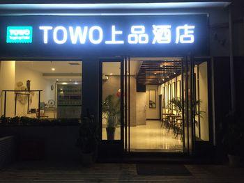 【成都等】TOWO上品酒店(成都天府广场店)+宽窄巷子-美团