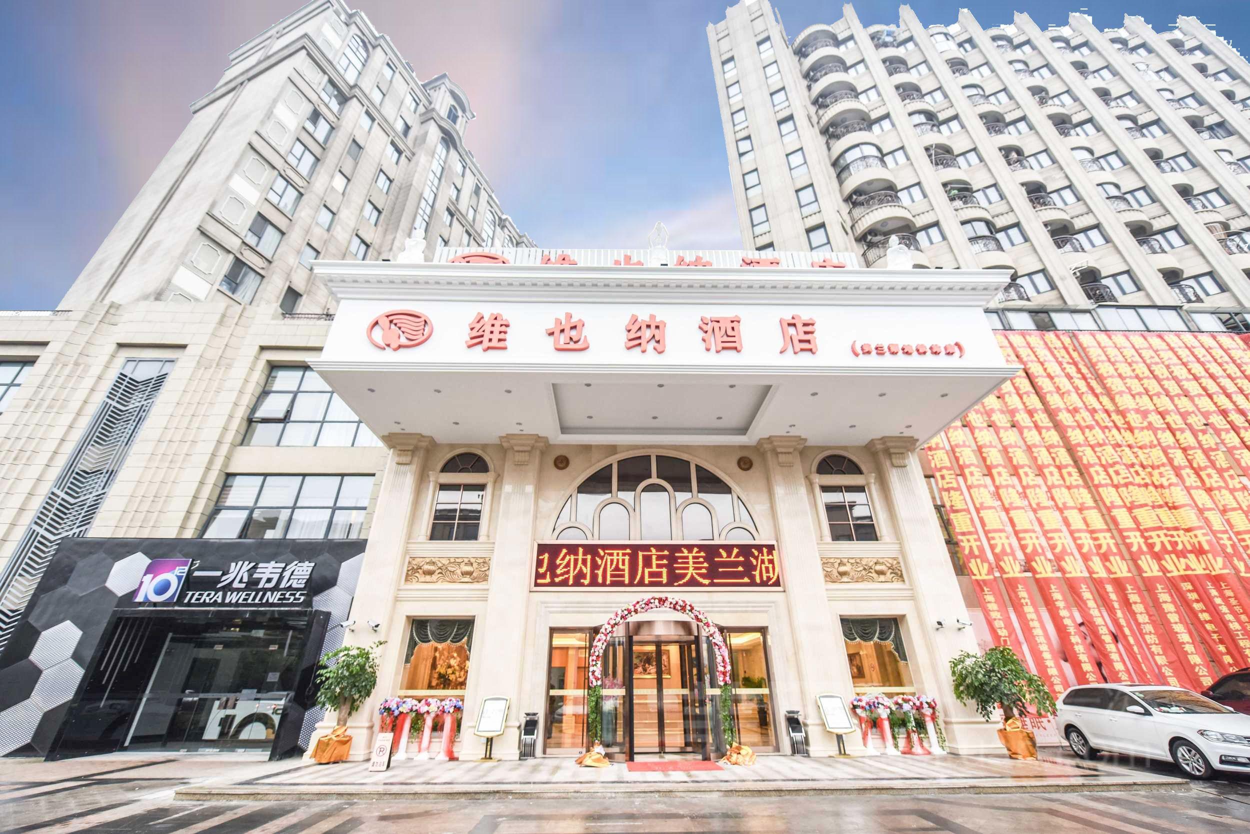 维也纳酒店(上海美兰湖地铁站店)预订/团购