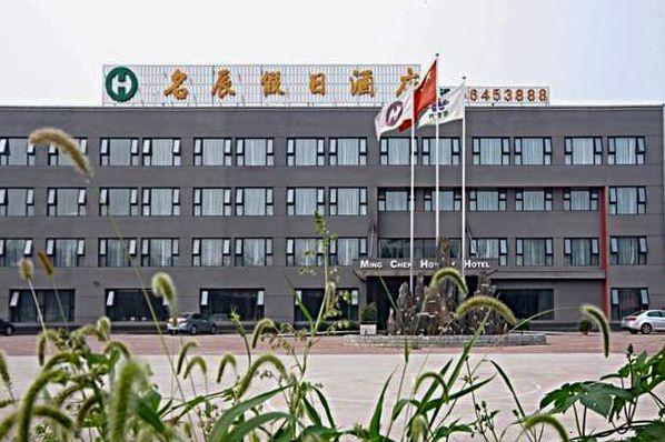 名辰假日酒店预订/团购