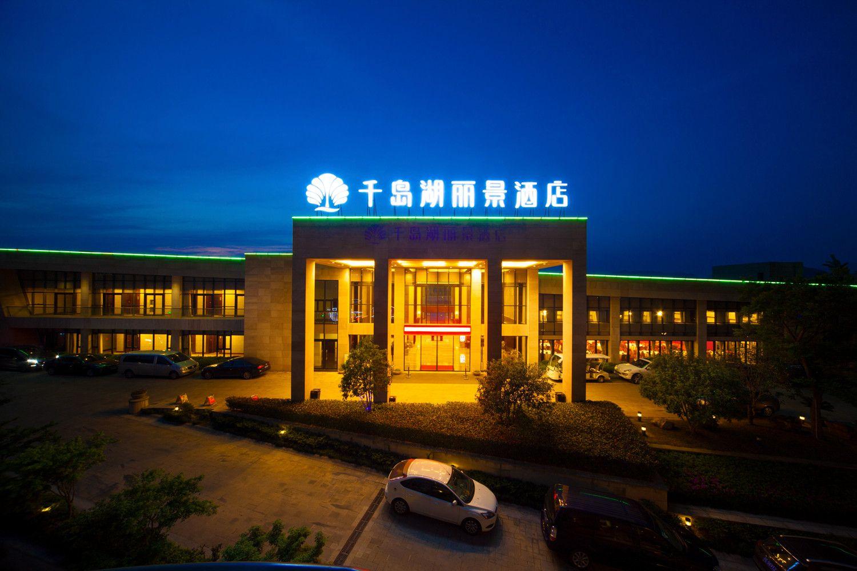 千岛湖丽景酒店预订/团购