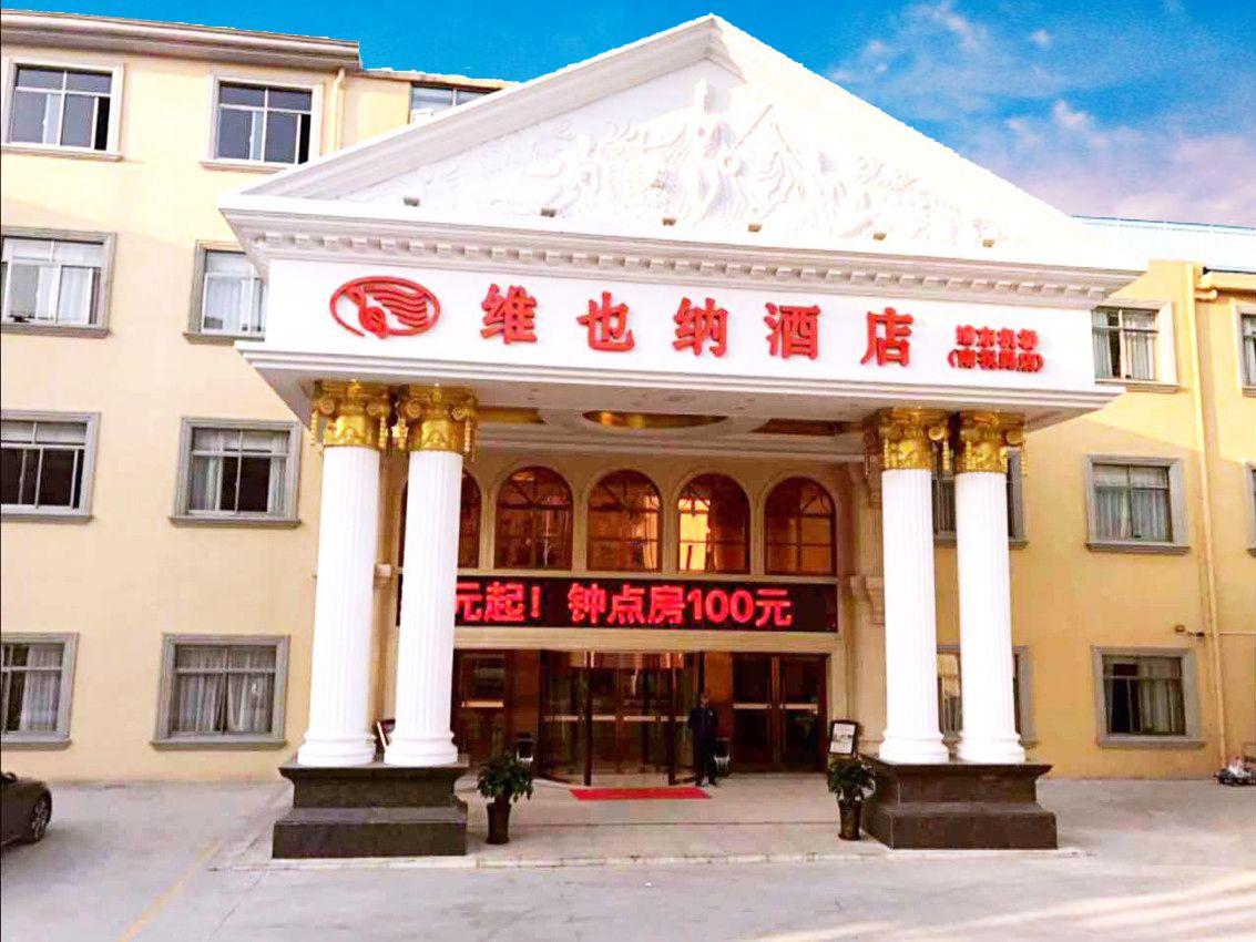 维也纳酒店(上海浦东机场南祝路店)预订/团购