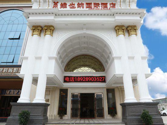 维也纳国际酒店(广州同德围店)预订/团购