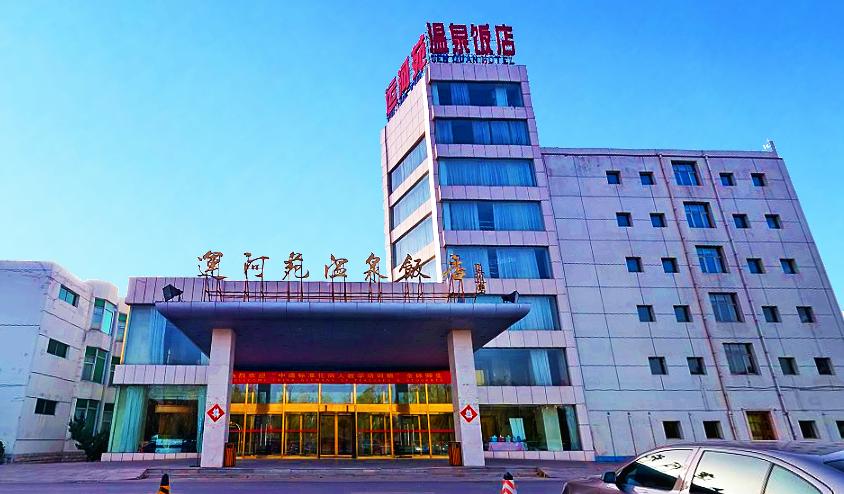 北京运河苑温泉度假村预订/团购