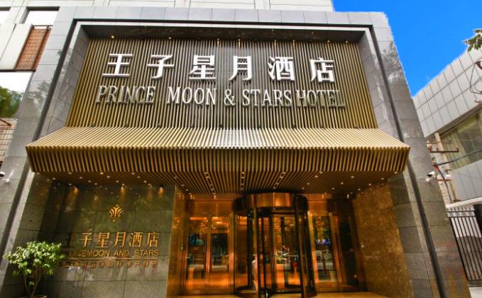 西安王子星月精品酒店预订/团购