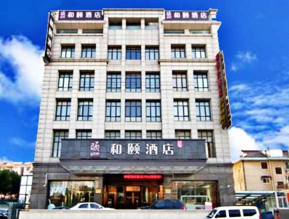 上海虹桥国家会展中心徐泾和颐酒店预订/团购