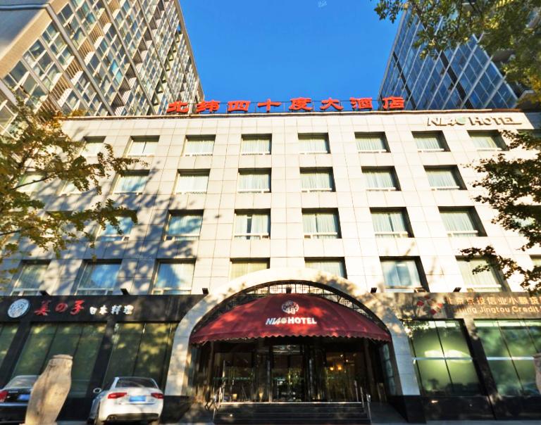 北纬四十度大酒店预订/团购