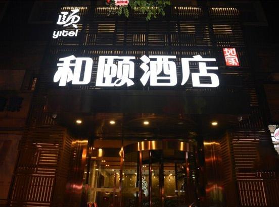 和颐酒店(团结湖路店)预订/团购