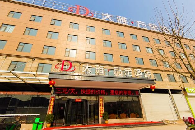大雅方金酒店预订/团购