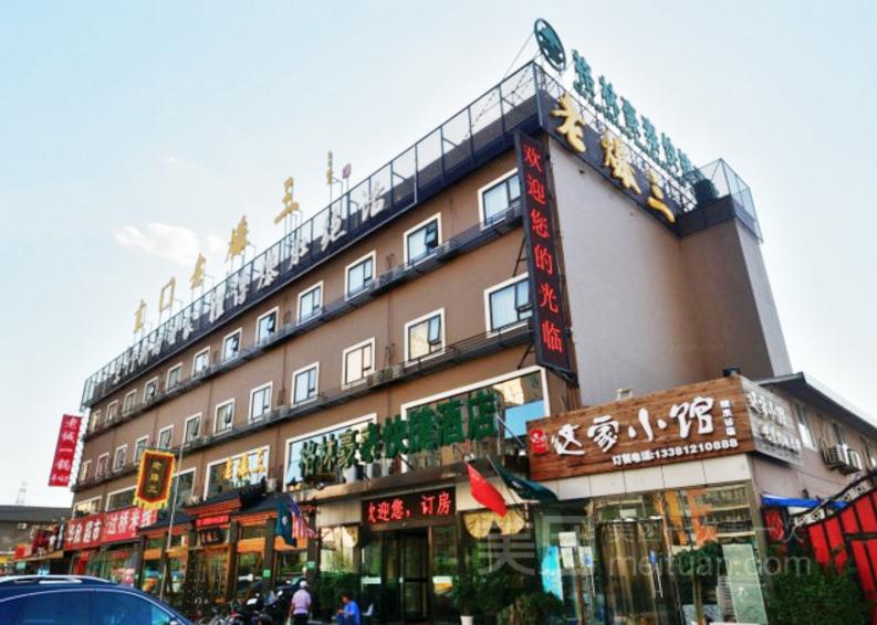 格林豪泰快捷酒店(北京朝阳欢乐谷店)预订/团购