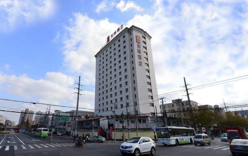 上海徐汇和颐酒店预订/团购