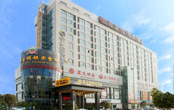 丽达国际大酒店预订/团购
