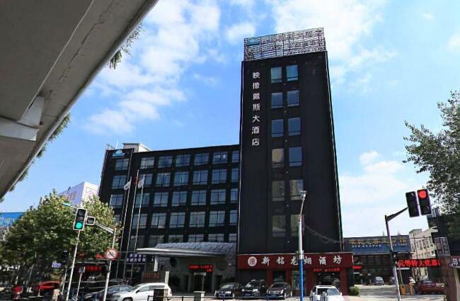 上海映像戴斯酒店预订/团购