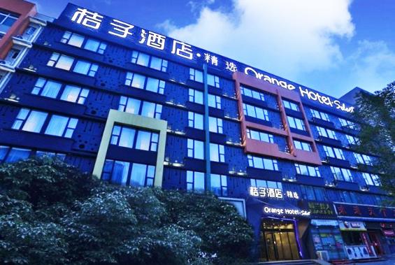 桔子酒店·精选(北京亦庄同济南路店)预订/团购