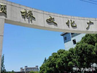 颛桥文化广场