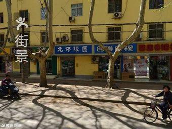 黄河北邙福寿陵园