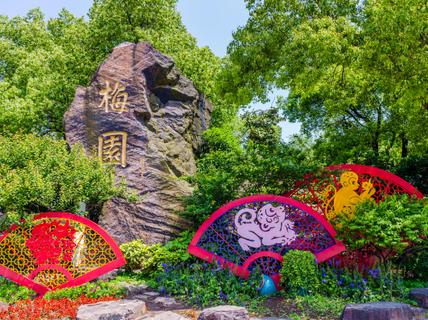 梅园横山风景区门票 民谣音乐节当日(学生/儿童票)