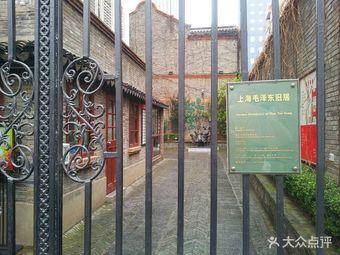 上海毛泽东旧居