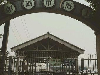 上海大码头影视基地