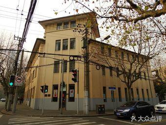私立合众图书馆旧址
