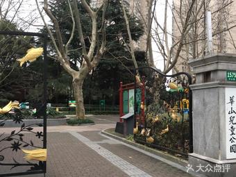 华山儿童公园