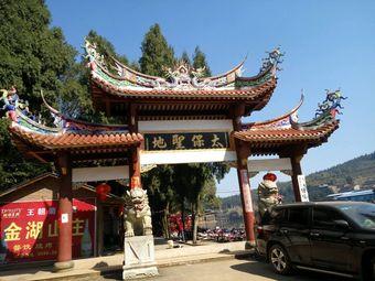 建瓯太保庙