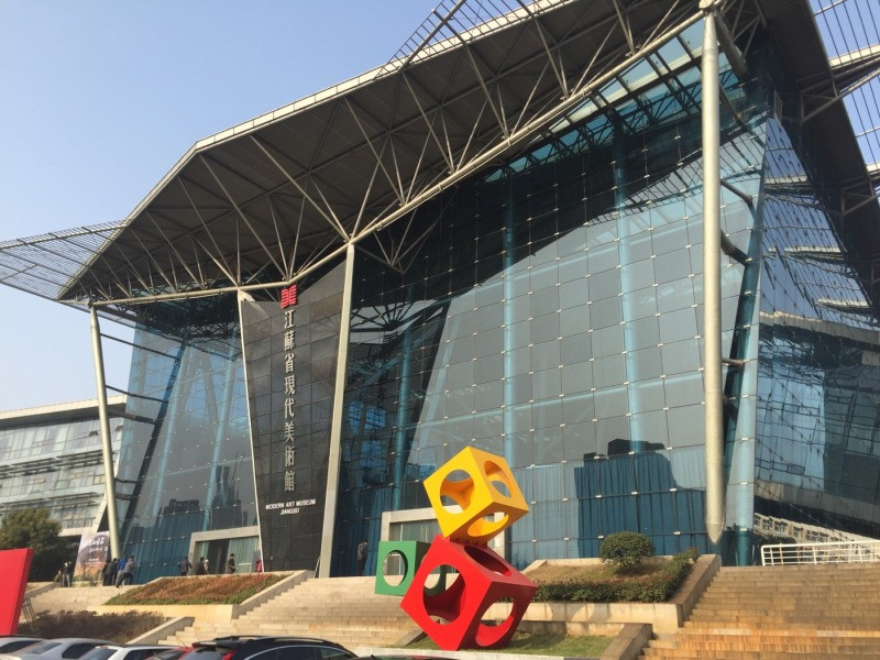 江苏省现代美术馆图片