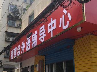 新理念外语辅导中心