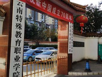 云南省华夏中等专业学校