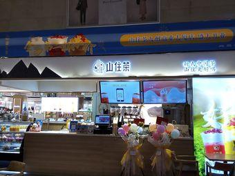 山住茶(九州商业大厦店)