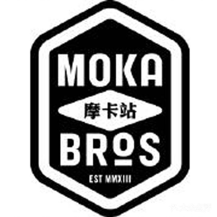 moka bros摩卡站轻食餐厅