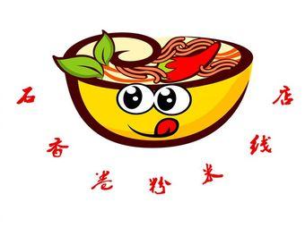 石香卷粉米線店