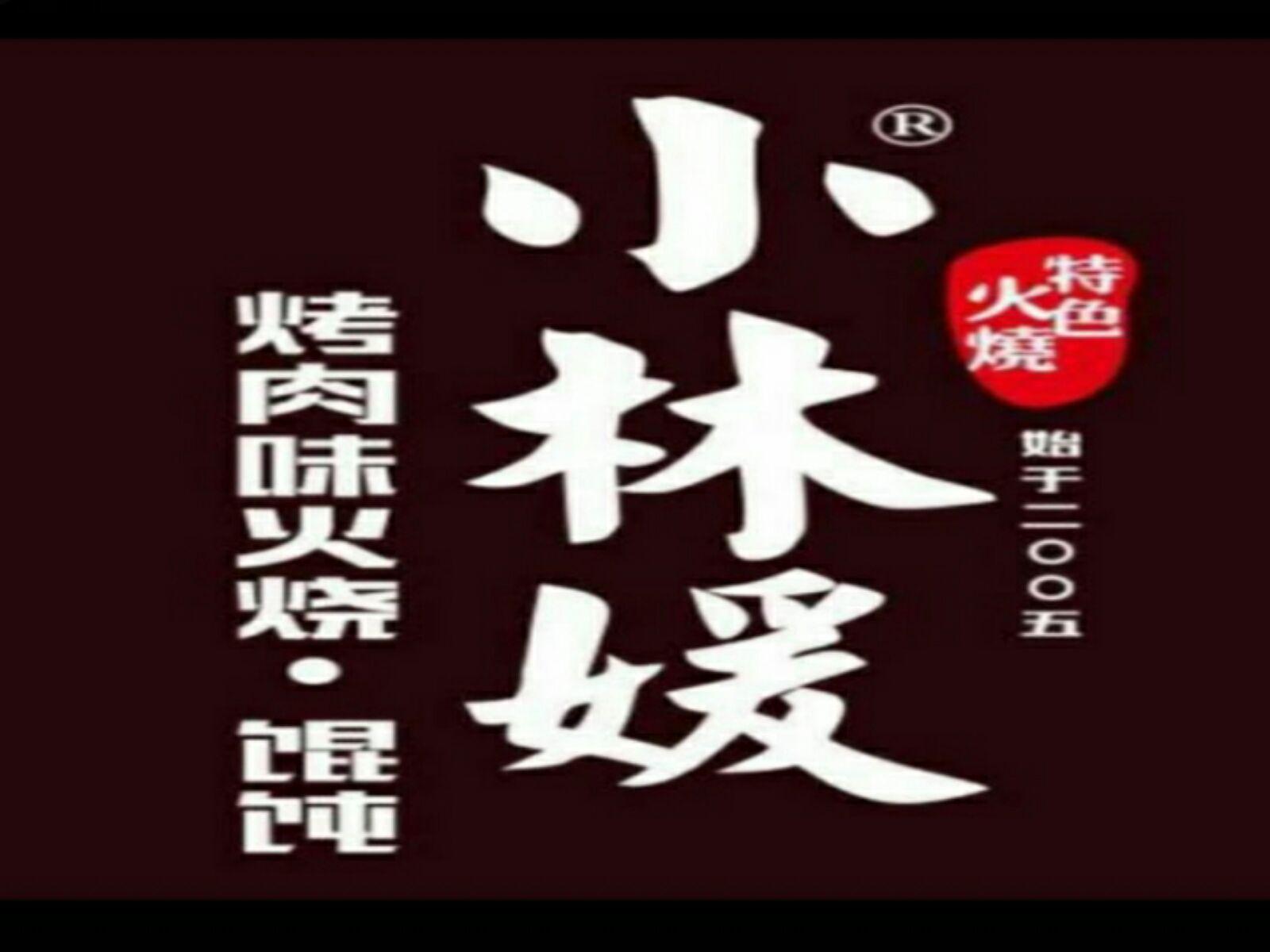 【青岛小林媛地址味火烧】电话,视频,团购,订餐烤肉哈舞图片
