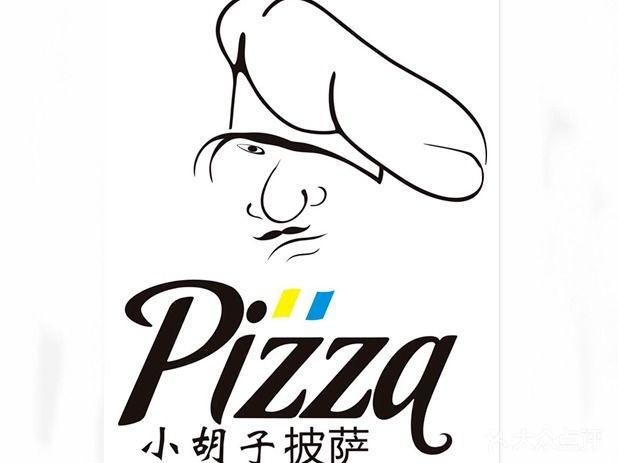 小胡子披萨(永顺店)图片 - 第1张