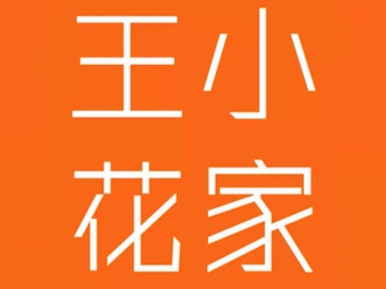 【王小花吃货食堂】阜阳连锁大全,点击查看全部1家