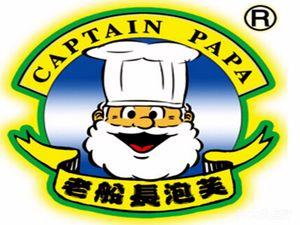 老船长泡芙