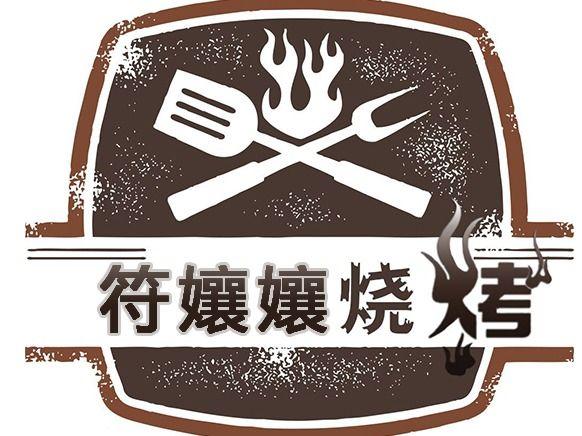 符孃孃烧烤