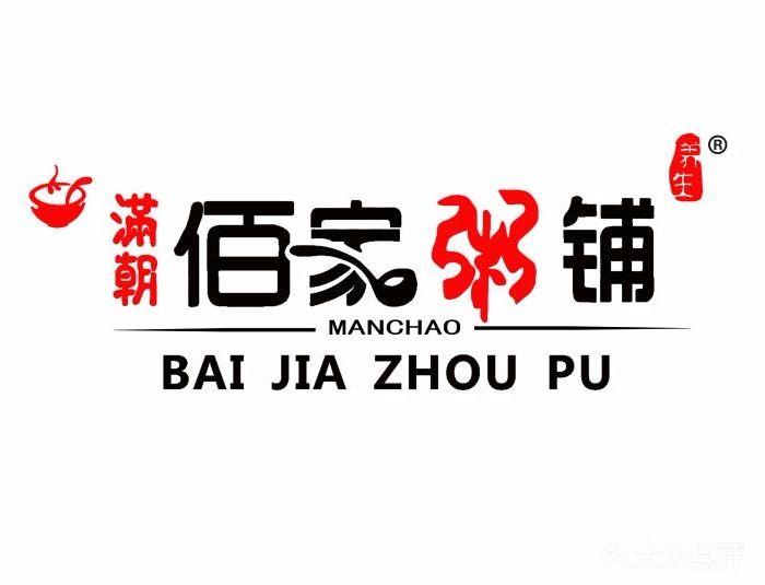 新佰家粥铺图片-北京粥店-大众点评网图片